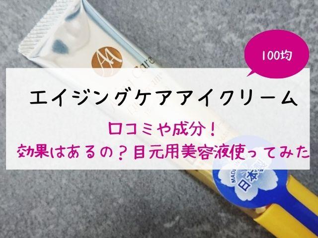 ダイソー・アイクリーム・エイジングケア・口コミ