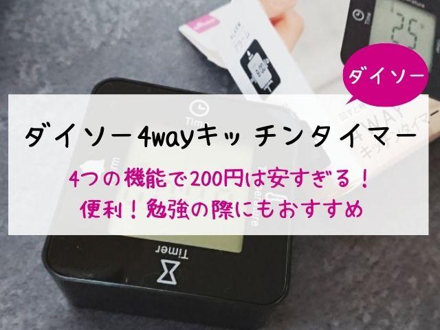 ダイソー・キッチンタイマー・4way・200円