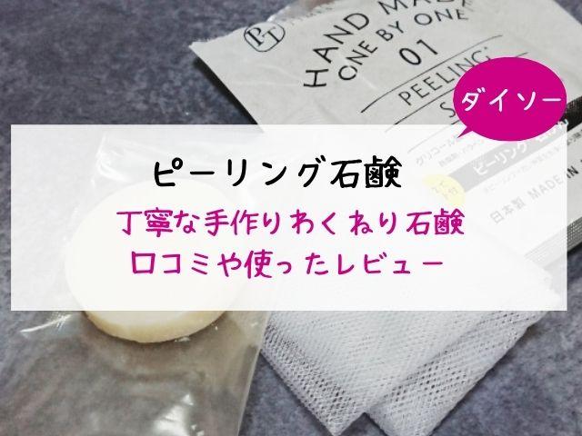 ダイソー・ピーリング石鹸・口コミ