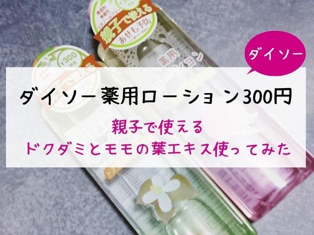 ダイソー・薬用ローション・ドクダミ・桃の葉