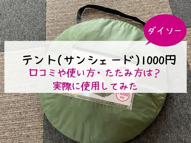 ダイソー・テント・サンシェード・1000円