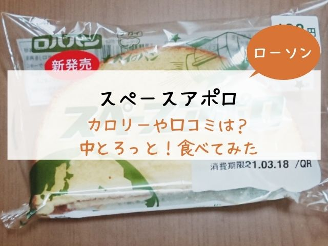 セブン・スペースアポロ・カロリー・口コミ