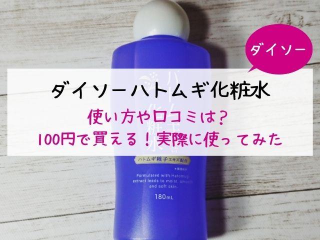 100均・ダイソー・ハトムギ化粧水・口コミ・使い方