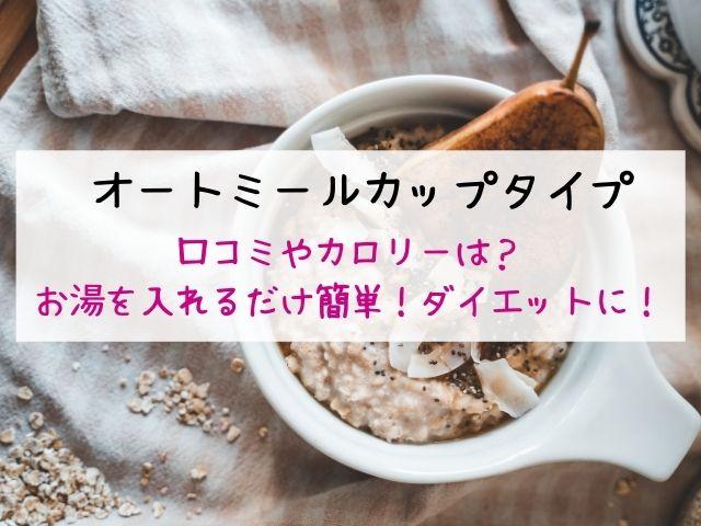 オートミール・カップタイプ・口コミ・カロリー
