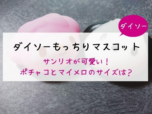 ダイソー・持っちりマスコット・サンリオ・サイズ・ポチャコ・マイメロ