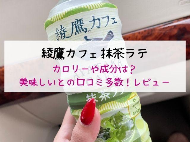 綾鷹カフェ・抹茶ラテ・カロリー・口コミ