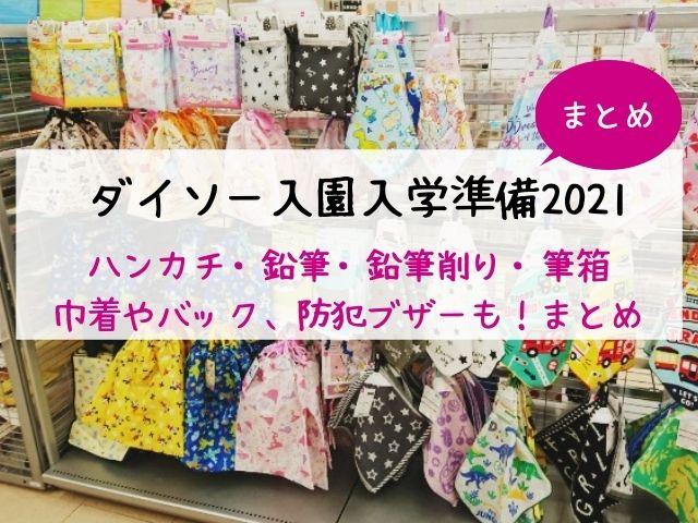 ダイソー・入園・入学準備・2021