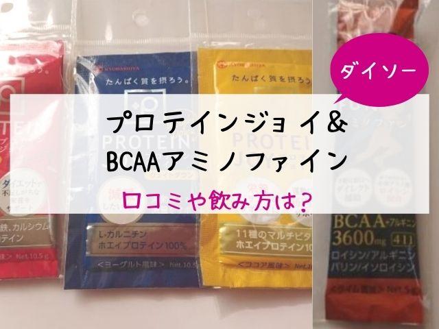 ダイソー・プロテインジョイ・BCAAアミノファイン・口コミ