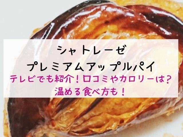 シャトレーゼ・プレミアムアップルパイ・口コミ・カロリー