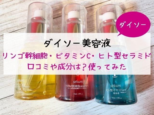 ダイソー・美容液・リンゴ幹細胞・ヒト型セラミド・ビタミンC