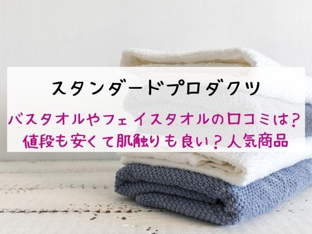 スタンダードプロダクツ・バスタオル・口コミ・値段