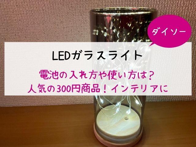 100均・ダイソー・LEDガラスライト・使い方・電池の入れ方
