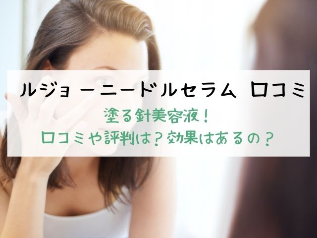 ルジョーニードルセラム・口コミ・評判・効果