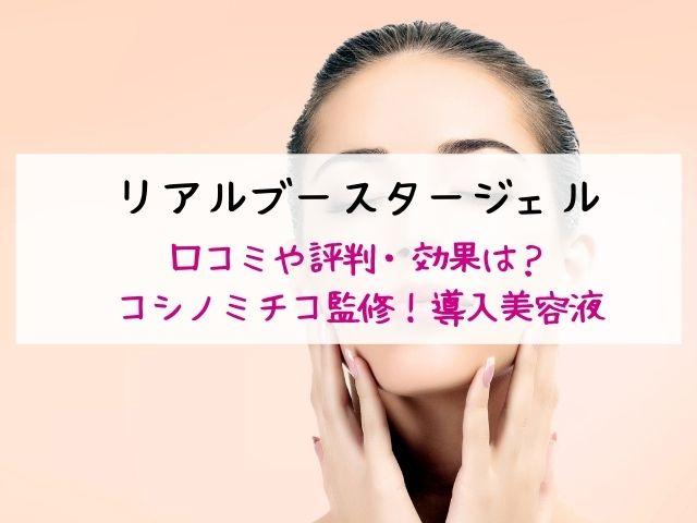 リアルブースタージェル・口コミ・評判・効果