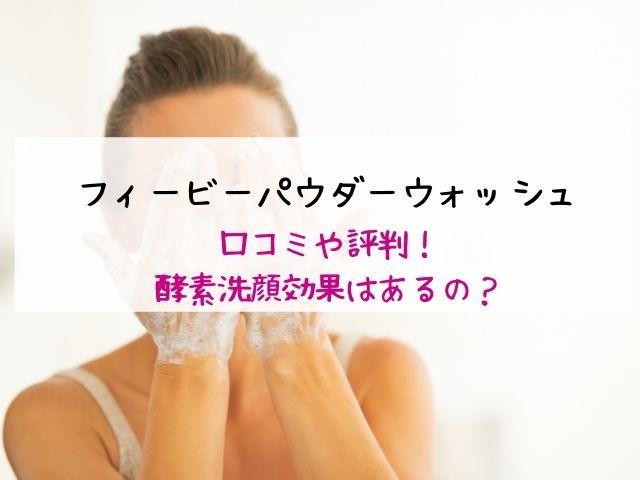 フィーバーパウダーウォッシュ・効果・評判・口コミ・酵素洗顔