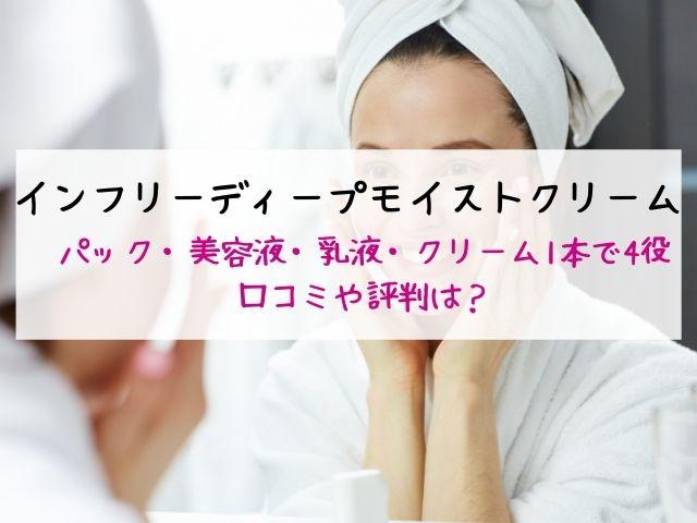 インフリーディープモイストクリーム・口コミ・評判