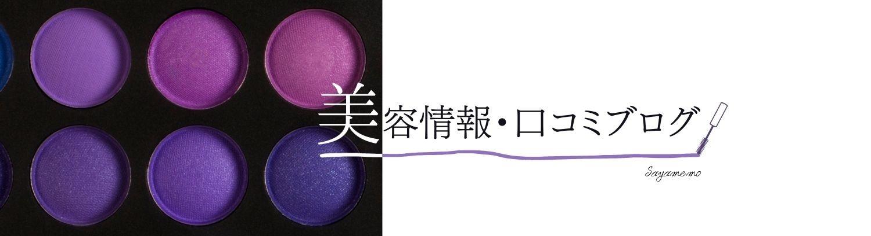 美容情報・口コミブログーSayaMemo(さやメモ)