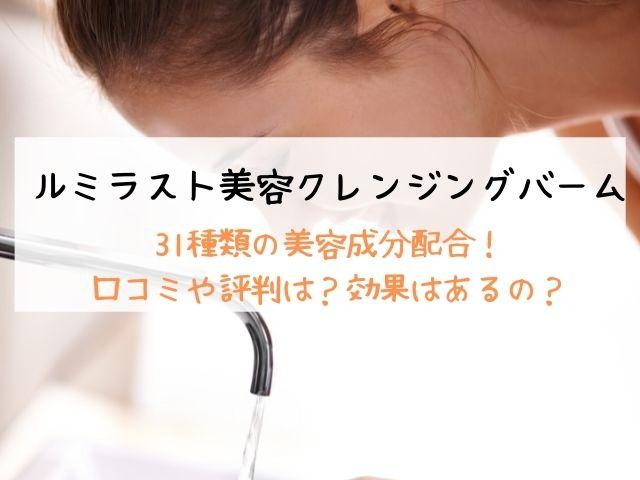 ルミラスト・美容クレンジングバーム・口コミ・評判