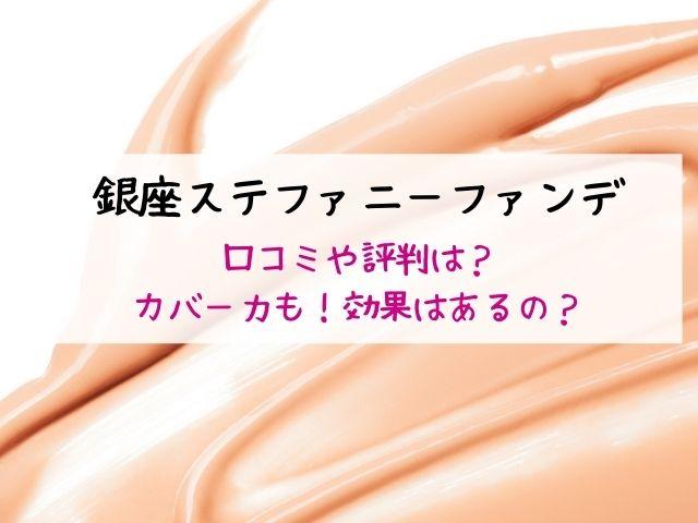 銀座ステファニー化粧品・ファンデーション・口コミ・評判・効果