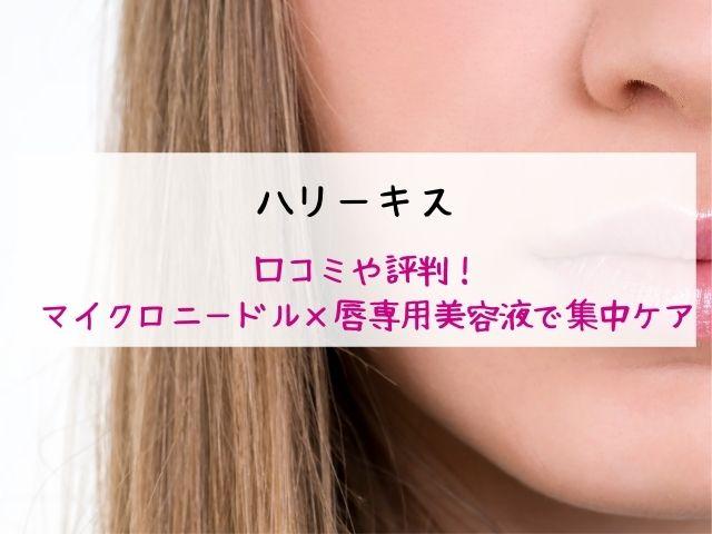 ハリーキス・口コミ・評判・効果