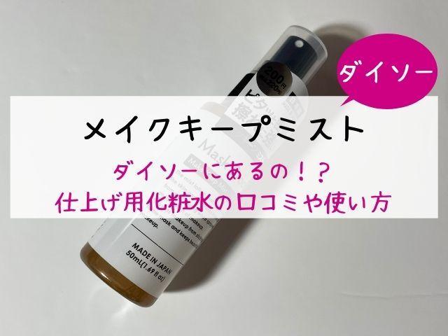 ダイソー・メイクキープミスト・仕上げ用化粧水・効果