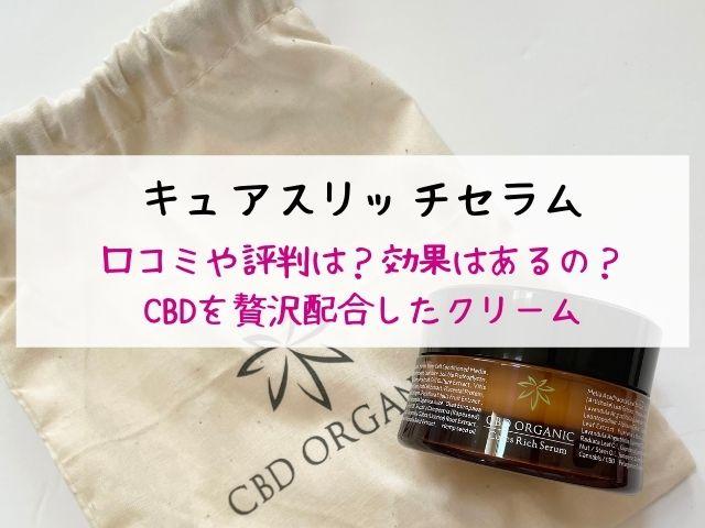 キュアスリッチセラム・口コミ・評判・効果