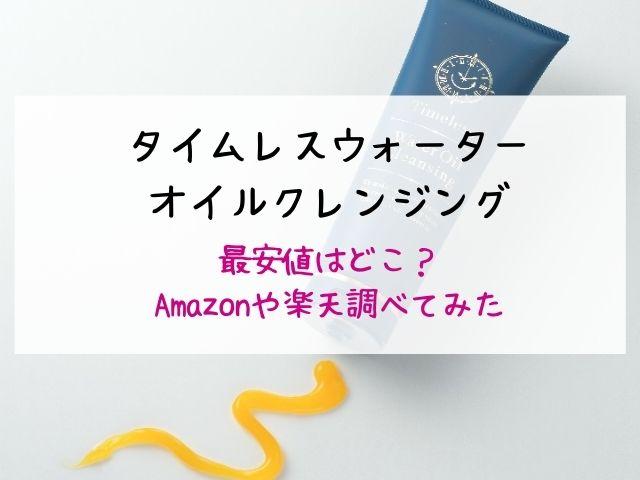 タイムレスウォータオイルクレンジング・最安値・偽物