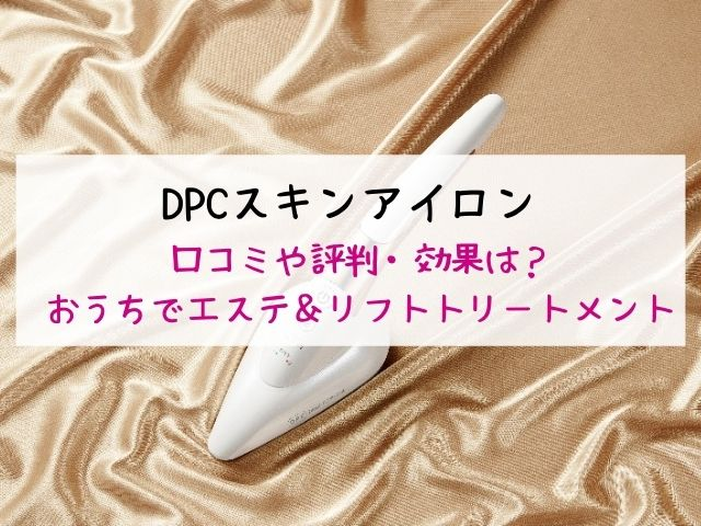 DPCスキンアイロン・口コミ・評判・効果