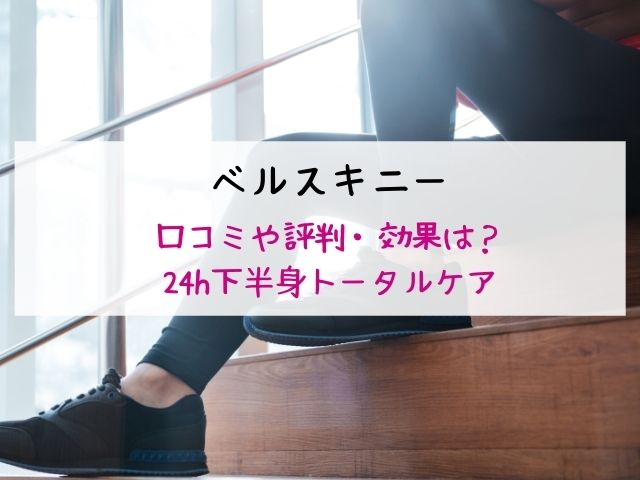 ベルスキニー・口コミ・評判・効果