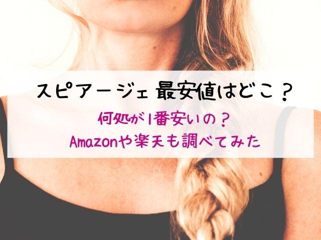 スピアージェ・最安値・Amazon