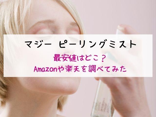 マジーピーリングミスト・最安値・Amazon