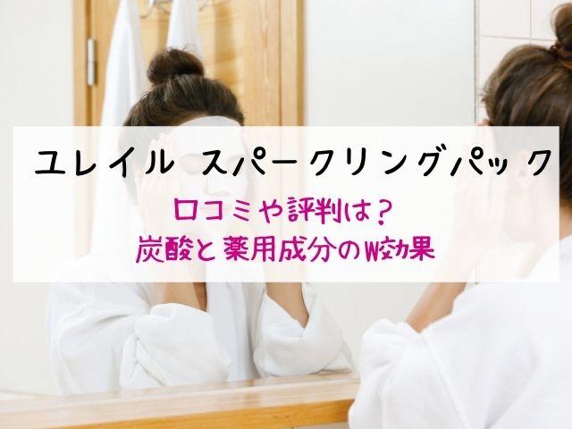 ユレイルスパークリングパック・口コミ・評判・効果