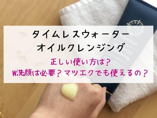 タイムレスウォーターオイルクレンジング・口コミ・評判