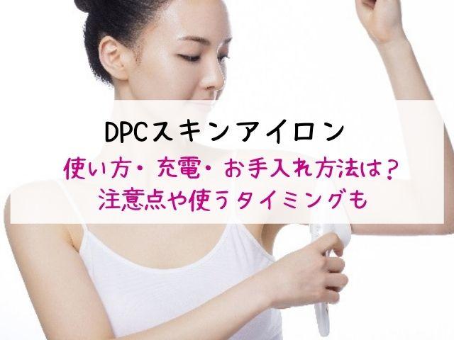 DPCスキンアイロン・使い方・充電・お手入れ方法