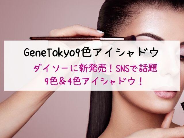 ダイソー・Genetokyo・9色アイシャドウ