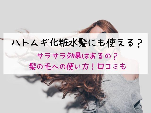 ハトムギ化粧水・髪の毛・サラサラ・効果
