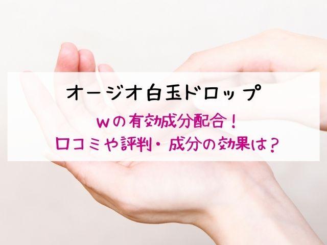 オージオ・白玉ドロップ・口コミ・評判・効果