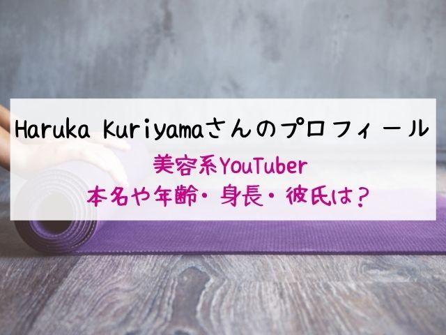 Haruka kuriyama・本名・年齢