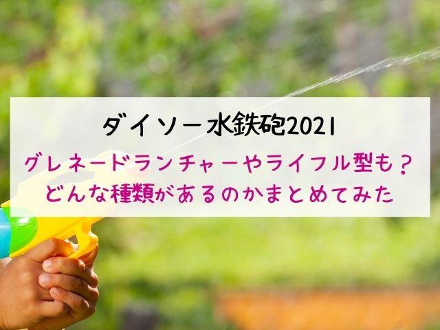 ダイソー・水鉄砲・2021・グレネードランチャー