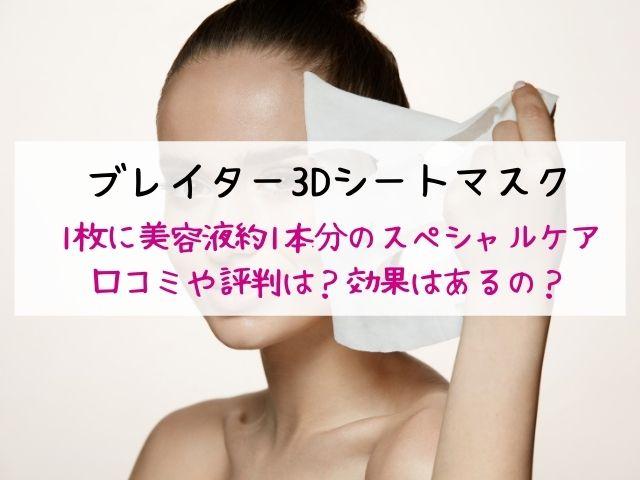 ブレイター・3Dシートマスク・口コミ・評判