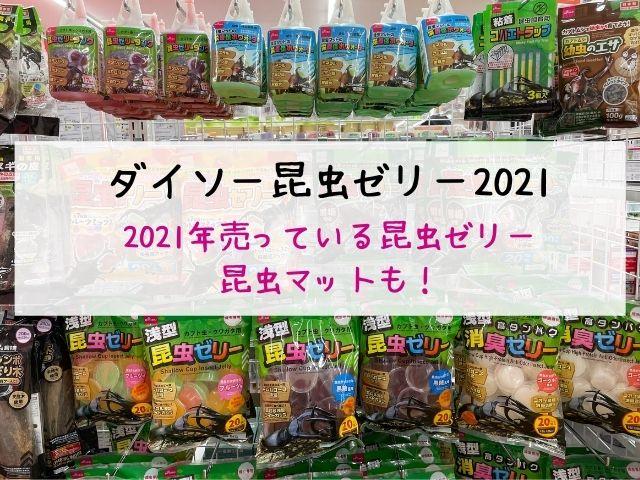 ダイソー、昆虫ゼリー、2021、昆虫マット、100均