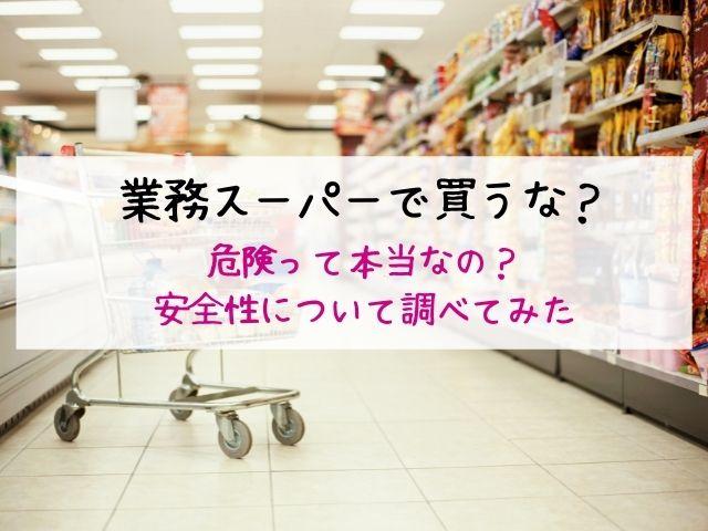 業務スーパー、買うな、危険、安全