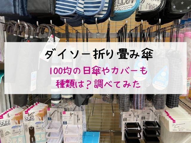 100均・ダイソー・折り畳み傘・日傘