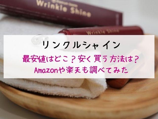 リンクルシャイン・最安値・Amazon