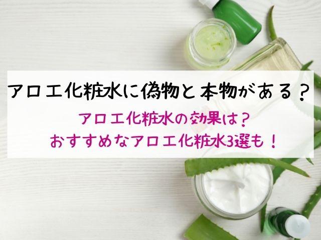 アロエ化粧水・偽物・本物