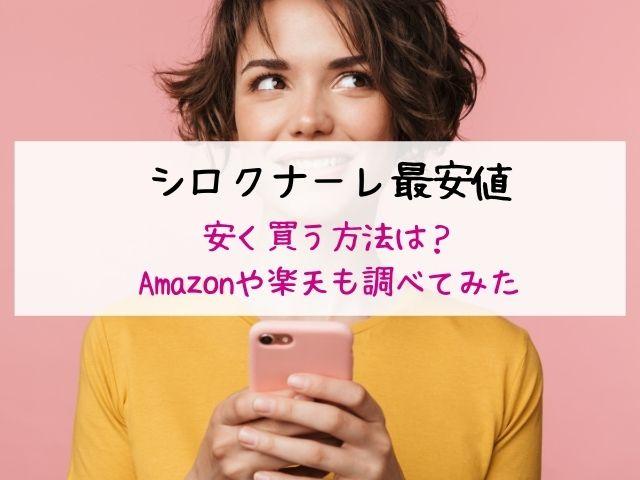 シロクナーレ・最安値・Amazon・楽天