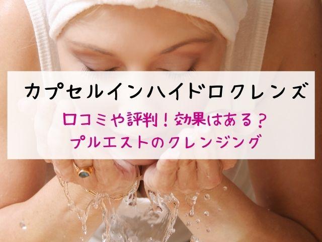 カプセルインハイドロクレンズ・口コミ・評判・効果