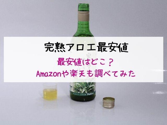 完熟アロエまるごと純しぼり・最安値・Amazon・楽天