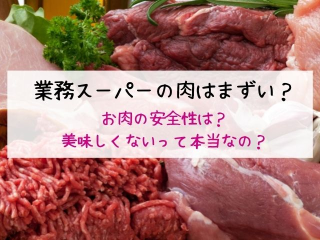 業務スーパー・肉だんご・まずい・お肉・大丈夫