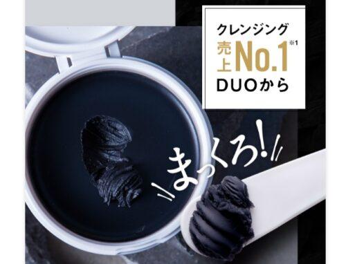 DUO(デュオ)クレンジングバーム黒